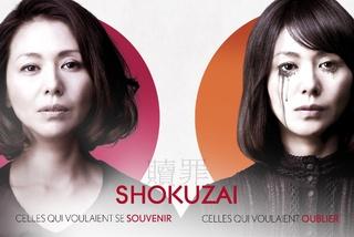 Shokuzai - un film de Kiyoshi Kurosawa (2012)