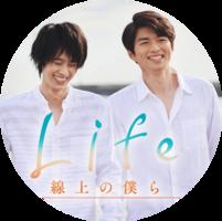 Life: Senjou No Bokura