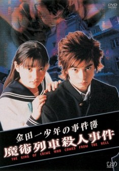 Kindaichi Shounen no Jikenbo 3