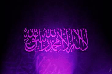 Allâh a interdit l'Enfer à celui qui dit qu'il n'y a aucune divinité qui ne mérite l'adoration si ce n'est Allâh