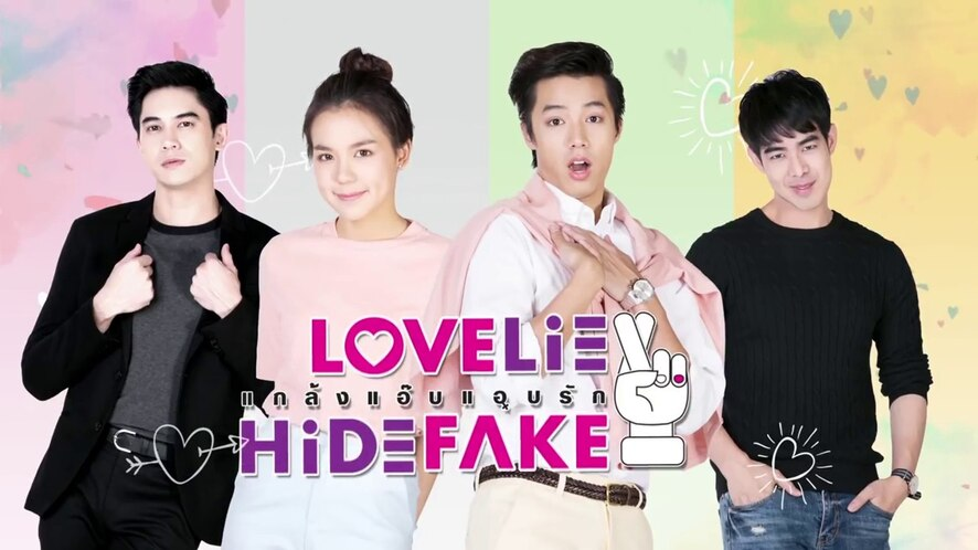 Love Lie Hide Fake