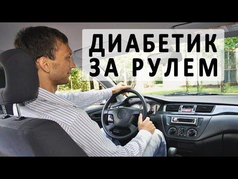 Сахарный диабет водитель работа