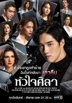 Drama Thaïlandais