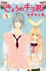 http://www.manga-news.com/public/images/series/Kyo-no-Kira-kun-01-kodansha.jpg