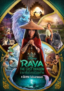 Raya et le dernier Dragon - Disney