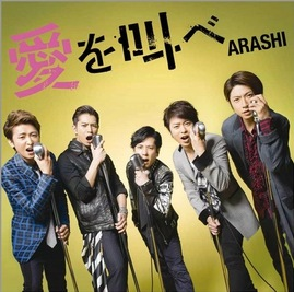 [single] Ai wo sakebe