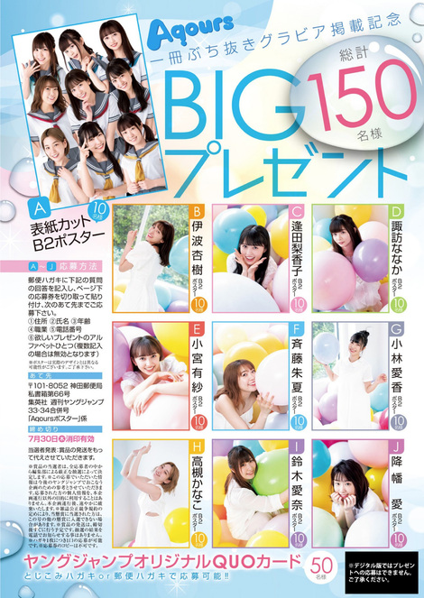 Magazine : ( [Young Jump] - 2020 / N°33-N°34 - Aqours Staring )