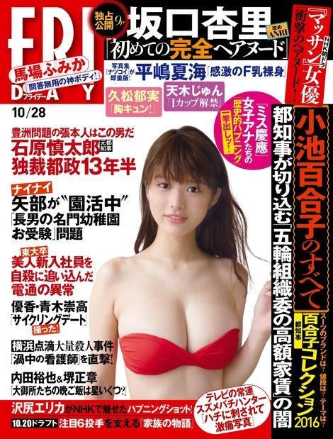 Magazine : ( [FRIDAY] - 28/10/2016 )