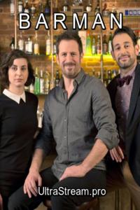 BARMAN : Alex Lachance est un ancien comédien recyclé en barman. En devenant propriétaire d'une taverne, il croyait retourner dans le vrai monde et retrouver l'anonymat. Il ne se doutait pas que son bar deviendrait le repaire de vedettes en quête d'une oreille attentive et de gin-tonic. Barman, c'est 12 petites épopées bouclées, absurdes et touchantes, qui prennent vie au contact d'artistes québécois qui y font des apparitions éclair. Le quotidien d'un gars qui s'est sorti de l'industrie du spectacle, mais celle-ci n'est pas prêt à le laisser aller ... ----- ...  Langue du Film: VFQ Diffusion d'origine: 2016 Nationalité: Canada Québec Genre: Comédie Cast: Réalisateur Sébastien Gagné, Comédiens Martin Laroche Sonia Cordeau Vincent Fafard