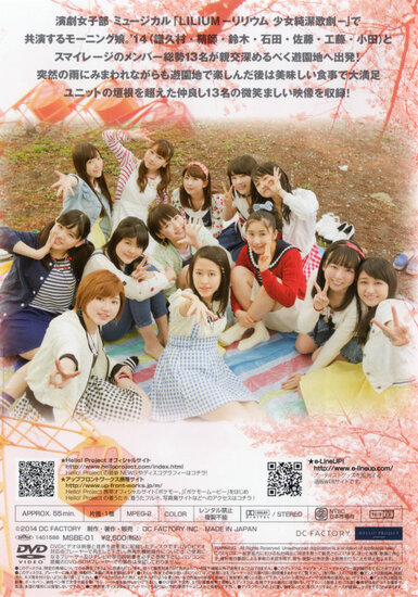 """Couverture du DVD """"Morning Musume '14 & S/mileage DVD MAGAZINE Vol.1"""""""