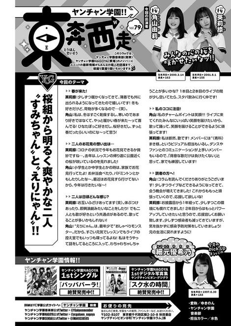 Magazine : ( [Young Champion] - 2021 / N°8 - Rin Miyauchi & Rio Kitagawa Staring )