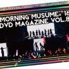 DVD Magazine Vol.81 (2,600yen)