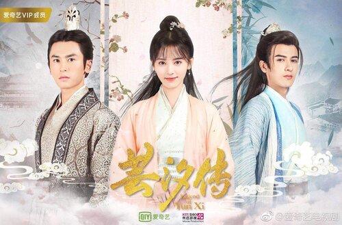 Legend of Yun Xi / 芸汐传