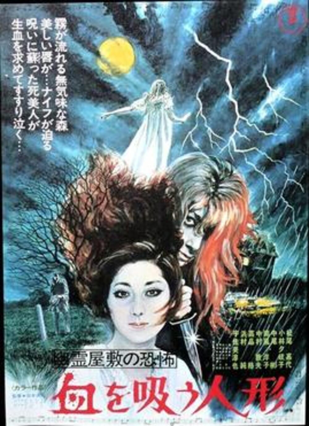 Yûrei yashiki no kyôfu: Chi wo sû ningyô / The Vampire Doll (1970)