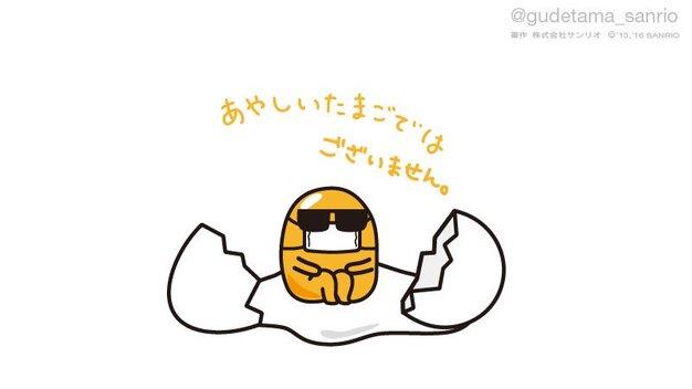 Gudetama : L'oeuf kawaii paresseux