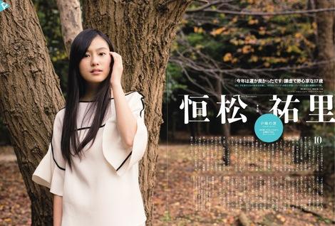 Magazine : ( [Saizo] - 2016.01 - Aya Hazuki, Yuri Tsunematsu & Rena Takeda )