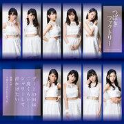 """Date no Hi wa Ni-do Kurai Shower Shite Dekaketai / Junjō cm / Kon'ya Dake Ukaretakatta"""""""