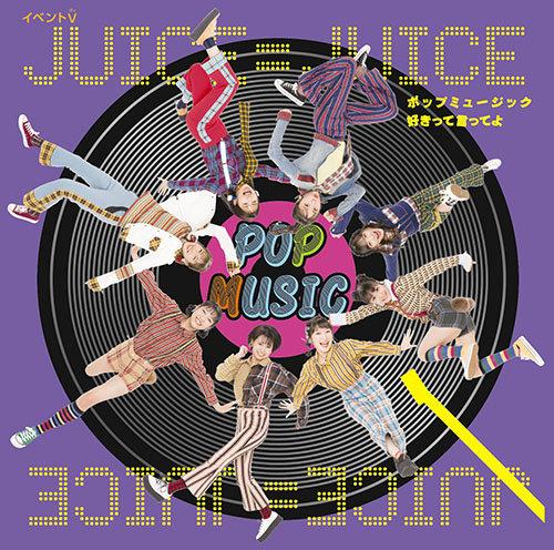 """Sortie de l'Event V pour le 13ème single """"Pop Music/ Sukitte itte yo"""""""