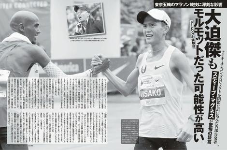 Magazine : ( [dマガジン - FRIDAY] - 01/11/2019 )