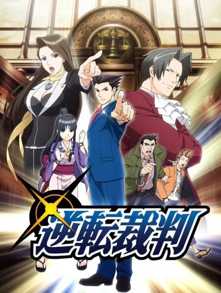 """Gyakuten Saiban : Sono """"Shinjitsu"""", Igi Ari!"""