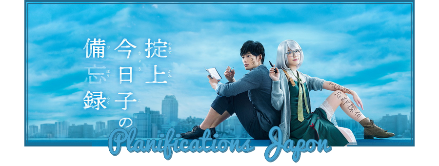 Planifications | Dramas & Films Japonais