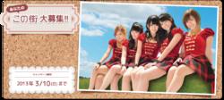 """Site ouvert pour la promotion de """"Kono Machi"""""""
