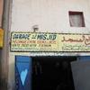 maroc garage dakhla