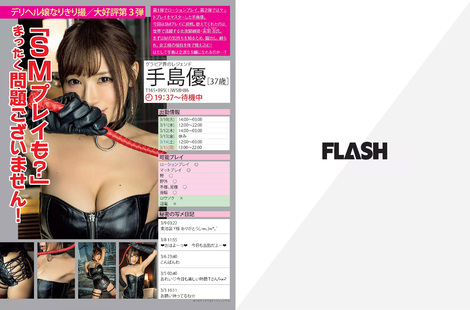 Magazine : ( [Flash] - |24/03/2020| )