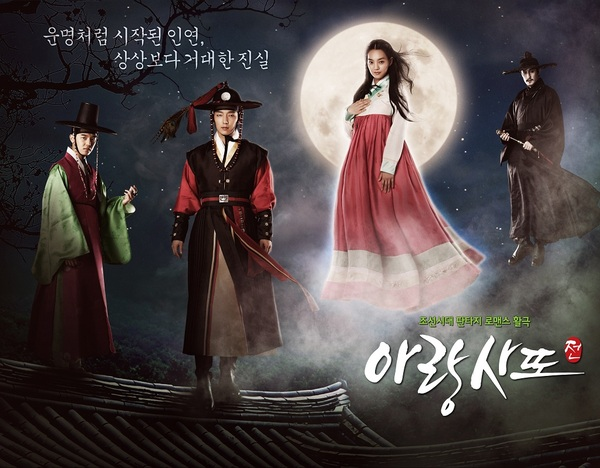 Arang and the Magistrate - 아랑사또전