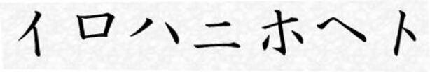 Un joli fond pour nos prénoms en japonais