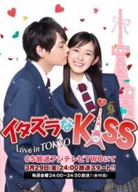 99) TW/JDrama Itazura na kiss/It Started With a Kiss (et tous les autres)