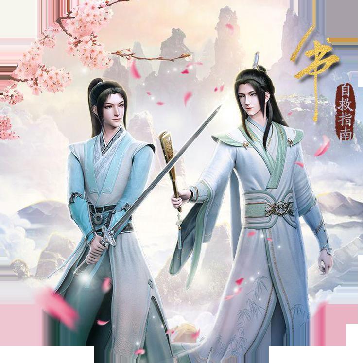 Chuan Shu Zi Jiu Zhi Nan (Scumbag Villain)