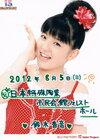 Kanon Suzuki 鈴木香音 Hello!Project Tanjou 15th Anniversary Live Summer 2012 ~Ktkr Natsu no Fan Matsuri!~ Hello!Project Tanjou 15th Anniversary Live Summer 2012 ~Wkwk Natsu no Fan Matsuri!~Hello! Project 誕生15周年記念ライブ 2012 夏