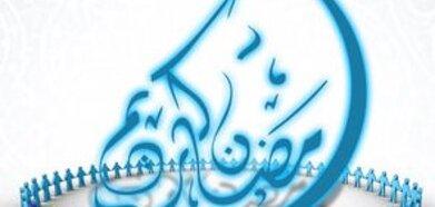 Portail Ramadan