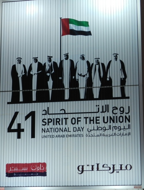 UAE National Day (fête nationale)