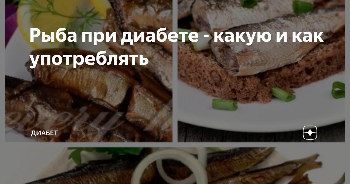 Отварная рыба при диабете