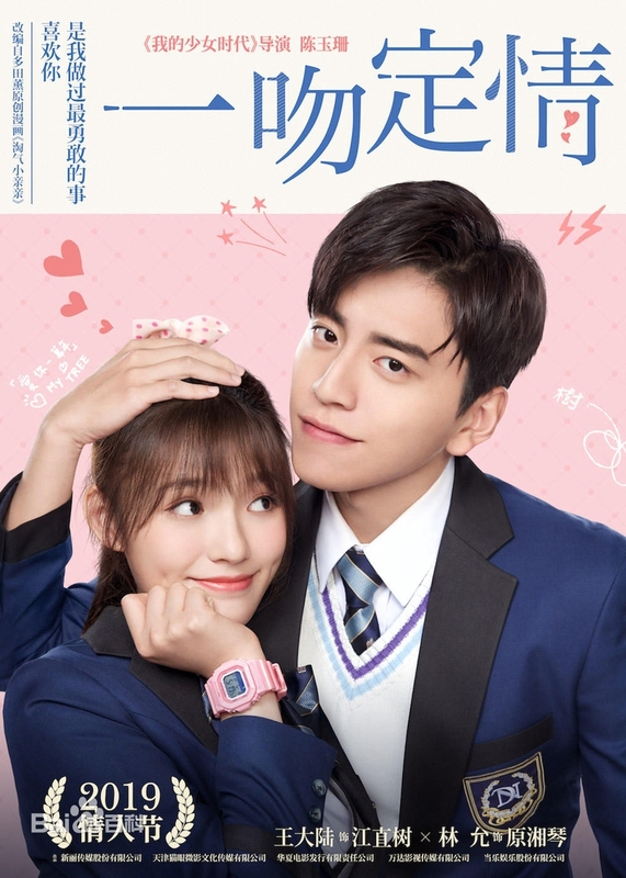 Fall In Love At First Kiss en Vostfr