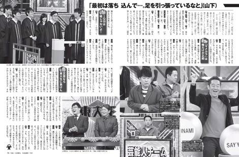 Magazine : ( [Flash] - |21/01/2020| )