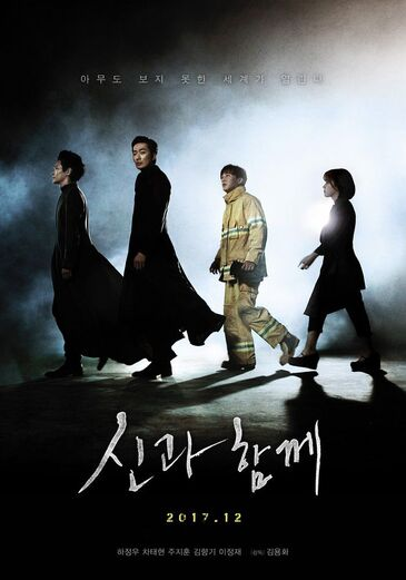 Along with the gods : The two worlds - 신과함께-죄와 벌