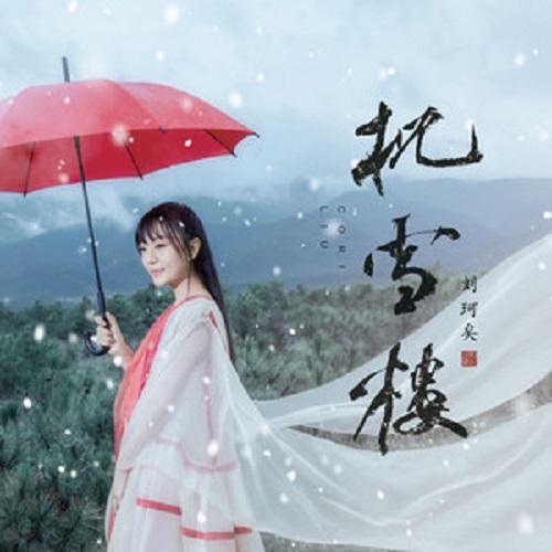 Liu Ke Yi 劉珂矣 • Traditional Chinese Music (Musique chinoise)
