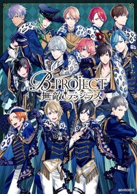 B-project - Zecchou Emotion