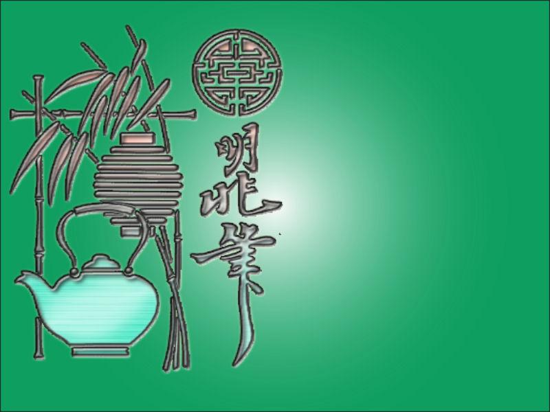 Fonds chinois page 1