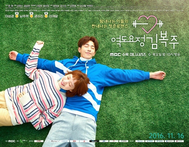 Weightlifting Fairy Bok Joo (drama coréen)