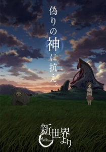 Shin Sekai Yori 01 vostfr
