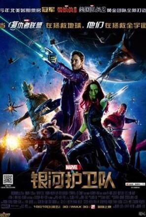 Gardiens de la galaxie chine
