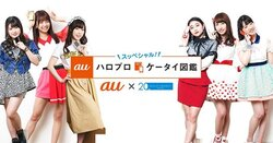 "Partenariat ""au"" x Hello! Project."