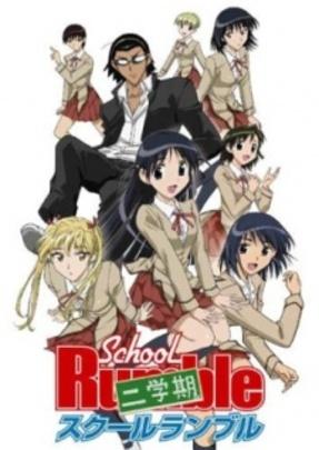 School Rumble 2