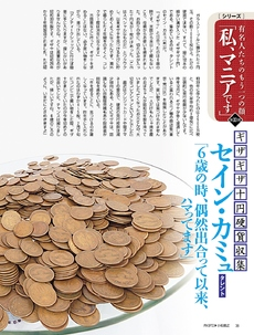 Magazine : ( [FRIDAY] - 14/04/2017 )