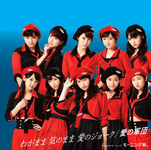 Wagamama .... Ai no Joke / Ai no Gundan :: Cover HQ + Dance shot ver.