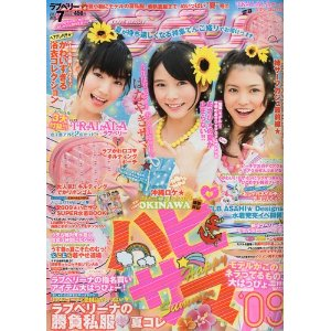 Love Berry Haruna iikubo